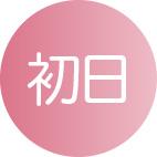 芦屋柿本クリニック パッチテスト初日