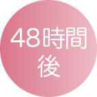 芦屋柿本クリニック パッチテスト48時間後