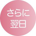 芦屋柿本クリニック パッチテスト