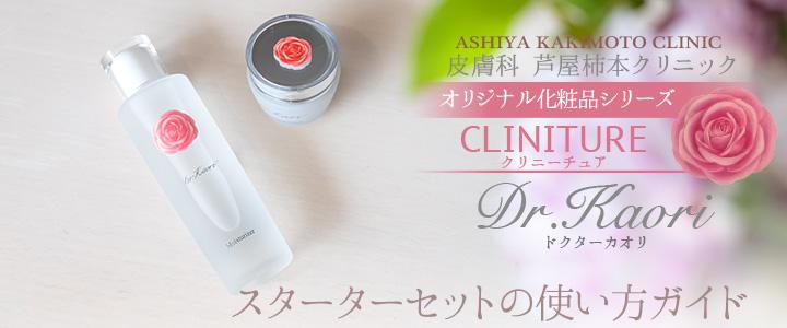 膚科 芦屋柿本クリニック オリジナル化粧品シリーズ クリニーチュア ドクターカオリ