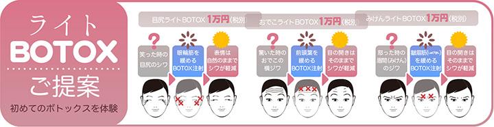芦屋柿本クリニック ライトBOTOXボトックスプラン