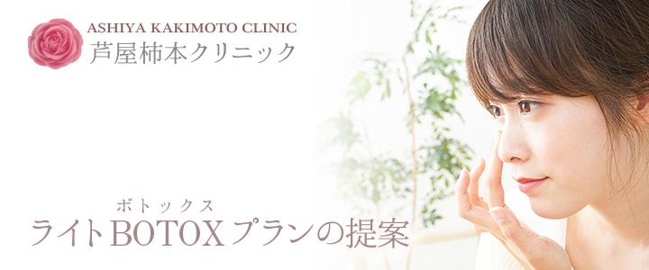 芦屋柿本クリニック ライトBOTOXプランの提案