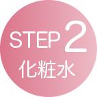 STEP2 化粧水
