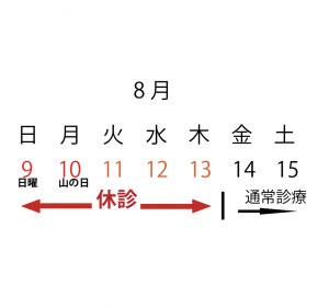 兵庫県 芦屋市 皮膚科芦屋柿本クリニック