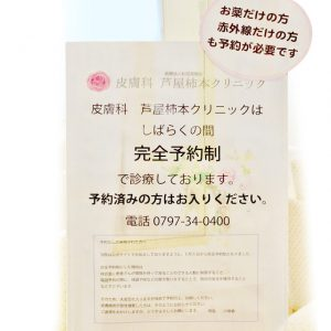 芦屋柿本クリニック 待合室の人数制限