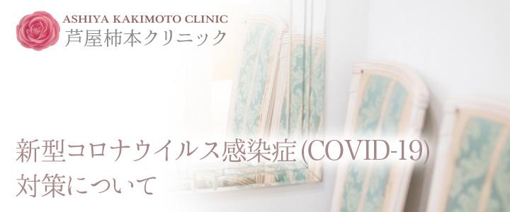 芦屋柿本クリニック 新型コロナウイルス感染症対策について
